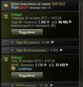 """""""Ясен Красен"""" для WOT"""