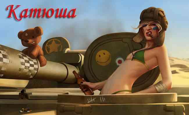 Озвучка Катюша для World of Tanks