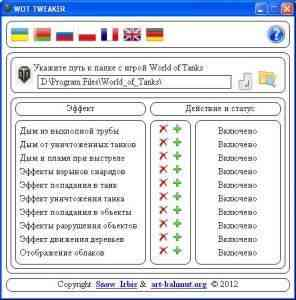 Интерфейс WOT tweaker
