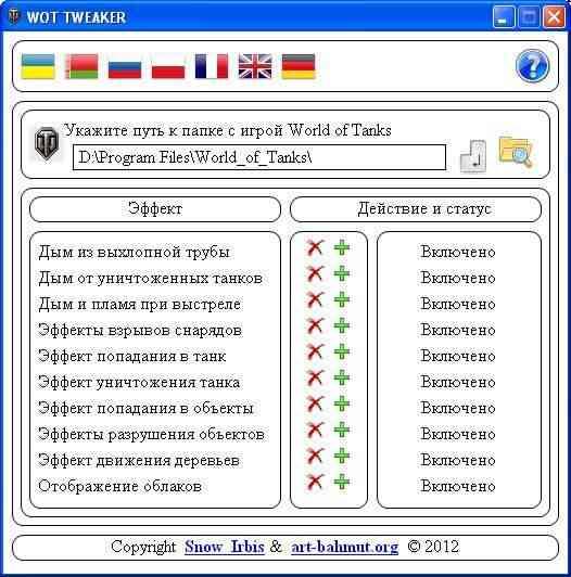 Программа для управления эффектами WoT Tweaker