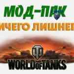 """Модпак """"Ничего лишнего"""" для World of Tanks 0.9.17.0.2"""