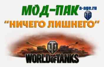 Ничего лишнего World of Tanks
