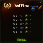 Wot Pinger для World of Tanks 0.9.16 *