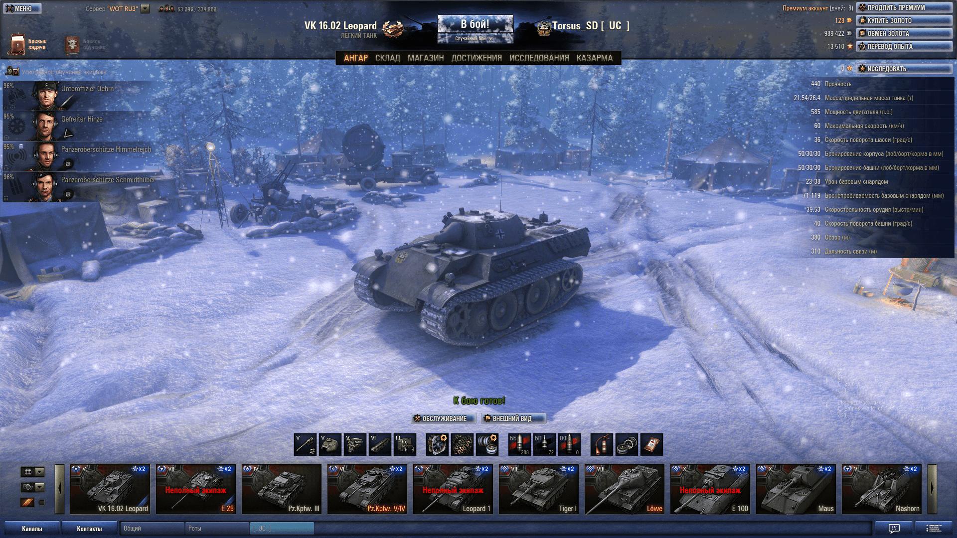 Внешний вид ангара World of Tanks с установленным Зимним модом