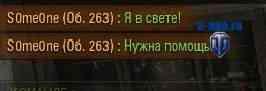 Уведомление союзников о засвете для World of Tanks в чате команды
