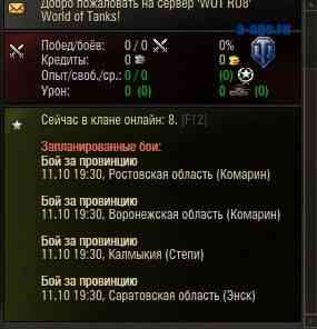 Мод на отображение грядущих боев клана на ГК и количества игроков онлайн