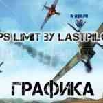 FPS Limit от LastPilot для World of Warplanes 1.1.2
