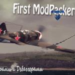 Сборка модов от FMT для World of Warplanes 1.2.0