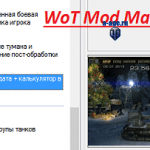 World of Tanks Mod Manager для World of Tanks 0.9.3