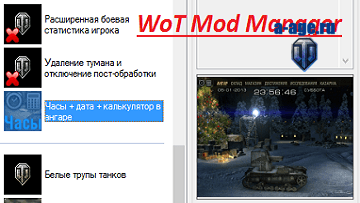 wot mod manager