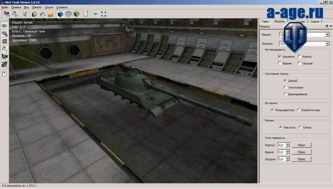 Интерфейс WoT Tank Viewer