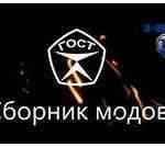Сборник модов ГОСТ для World of Tanks 0.9.3