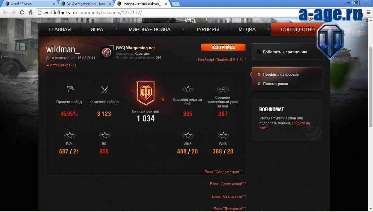 Рейтинг эффективности игрока World of Tanks