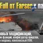 Сборка модов от Farser для World of Tanks 0.9.3