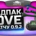Расширенный модпак Джова к патчу World of Tanks 0.9.2