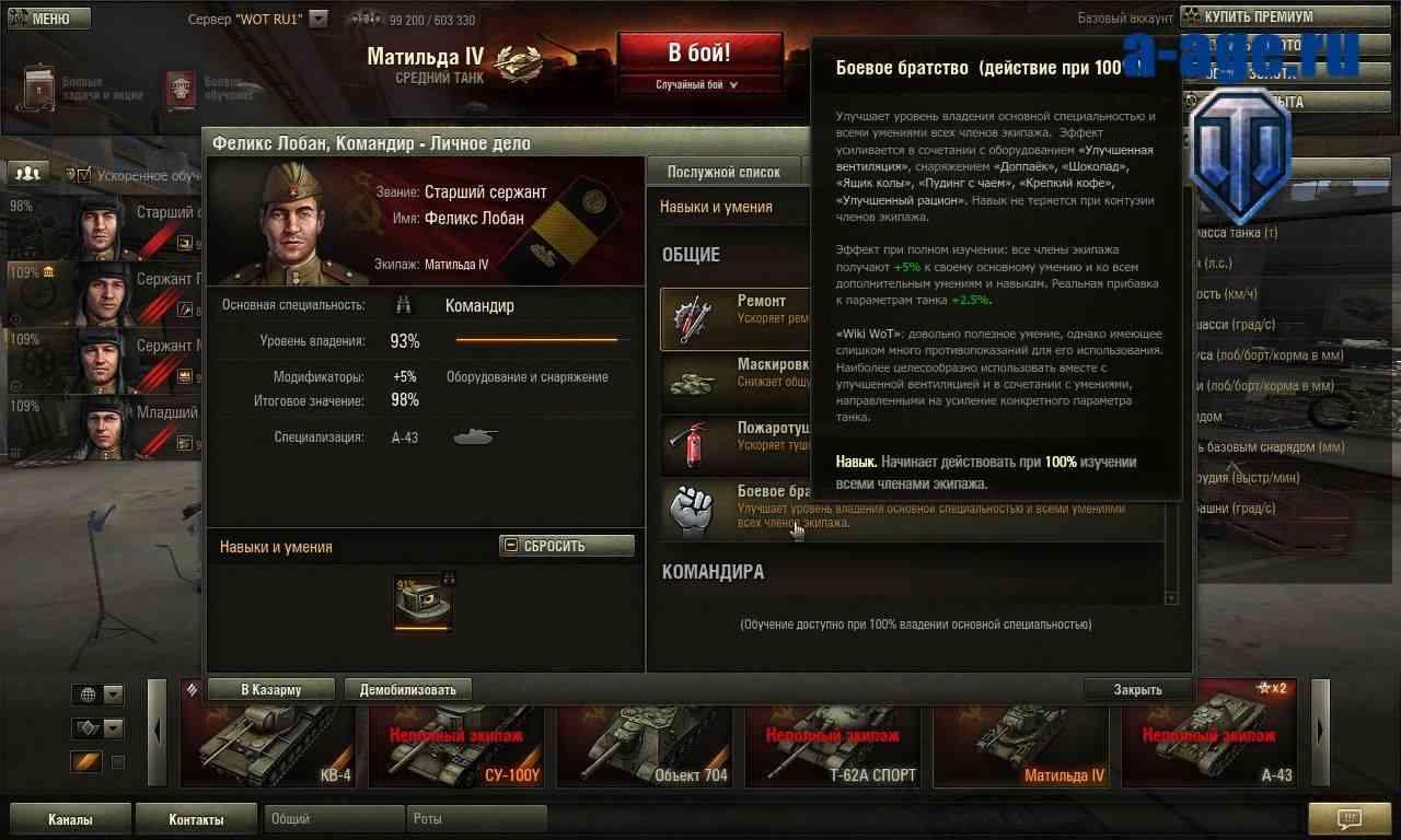 Подробная информация о навыке боевое братство WoT