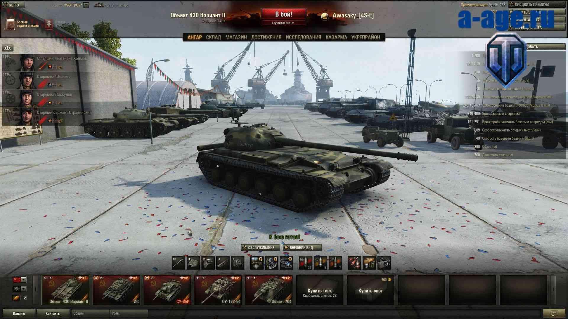 Праздничный ангар - вид на танки