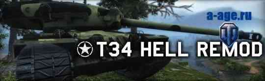t34 hell remod wot