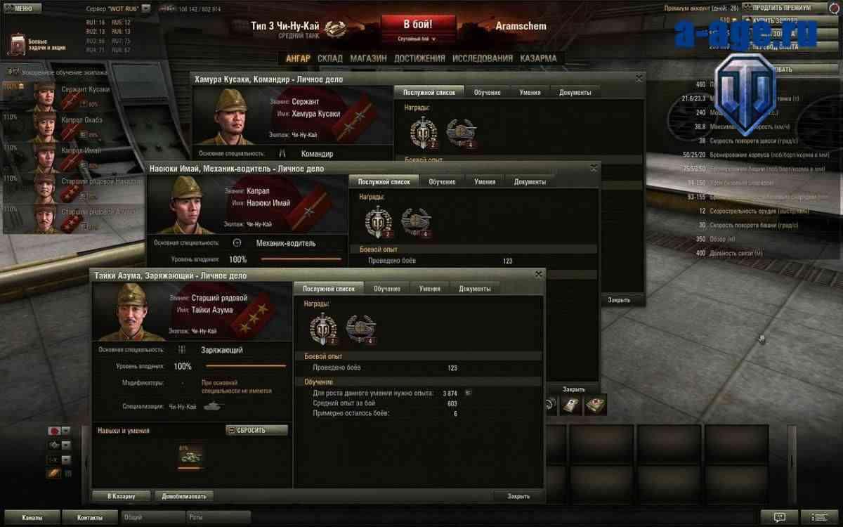 Скриншот русификации японского экипажа WoT
