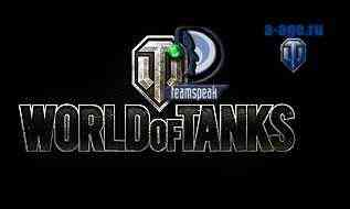 tessu мод для World of Tanks teamspeak