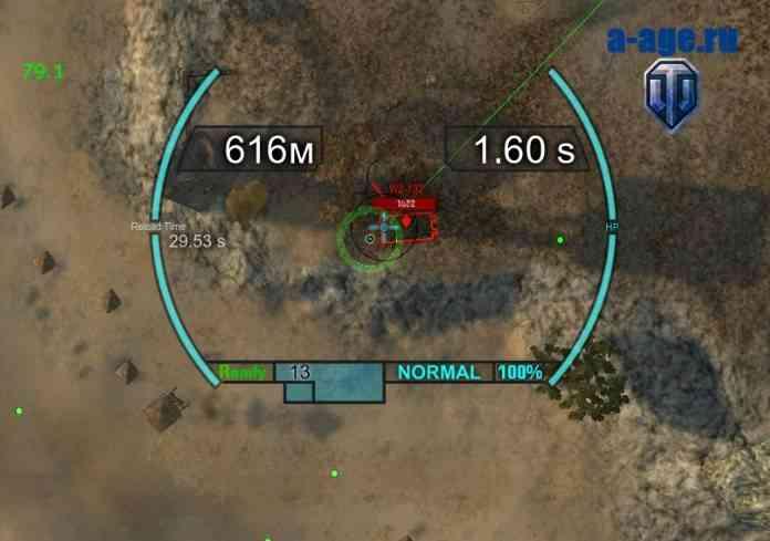 Артиллерийский режим прицеливания