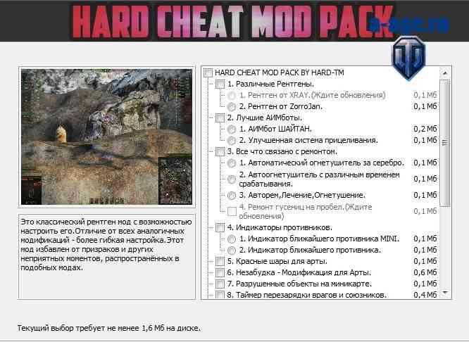 Установщик HARD cheat mod pack