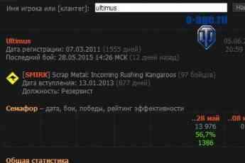 Информация об игроке в WOT-O-Matic