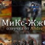 Озвучка МиКс-Жж0т для World of Tanks 0.9.17