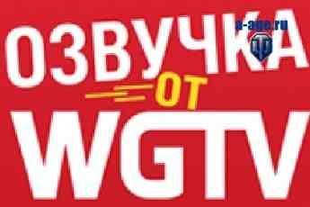 Лого мода WGTV
