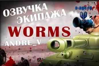 Логотип озвучки из Worms
