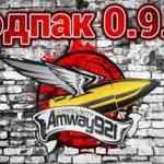 Моды от Amway921 для WoT 0.9.10 и 0.10.0 *