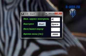 Интерфейс программы для подставных сражений