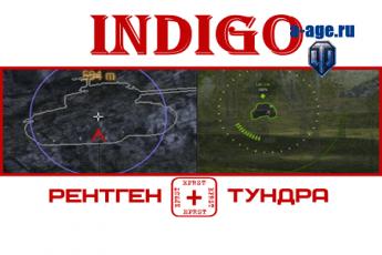 Лого мода Indigo