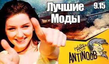 Антинуб