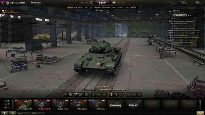 Просмотр танка