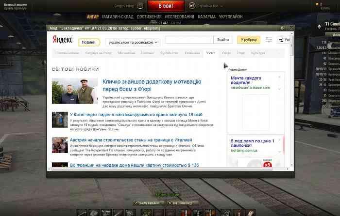 Яндекс в ангаре