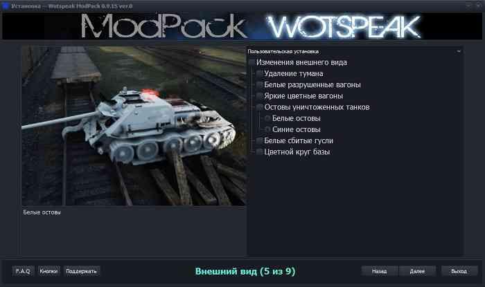 скачать читы для world of tanks вотспик