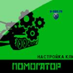 Помогатор для World of Tanks 0.9.19.0.2