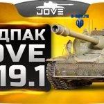 Моды от Джова (Jove) официальный сайт для World of Tanks 0.9.19.1.1
