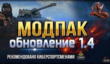 моды для world of tanks 5 5
