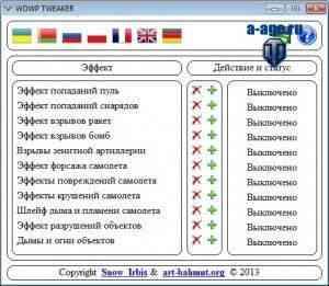 Интерфейс WoWP Tweaker программа для отключения эффектов WoWp