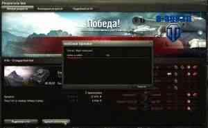 Загрузка реплея в Wot Cloud для конвертации в видео