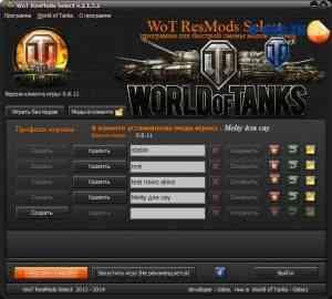 Интерфейс программы WoT ResMods Select