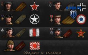 Иконки в виде наплечных знаков национальных армий WOT