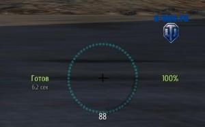 Бирюза для World of Tanks 0.9.8.1.1