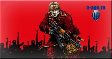 Озвучка из Red Alert 3 для wot