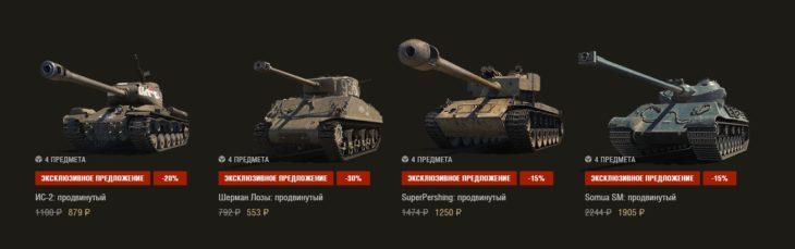 Четыре танка со скидкой