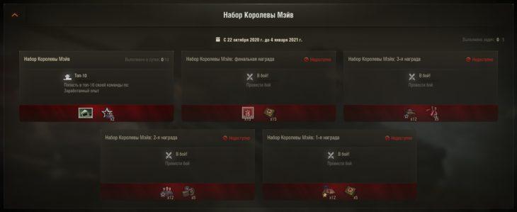 Боевые задачи в 22-ом наборе