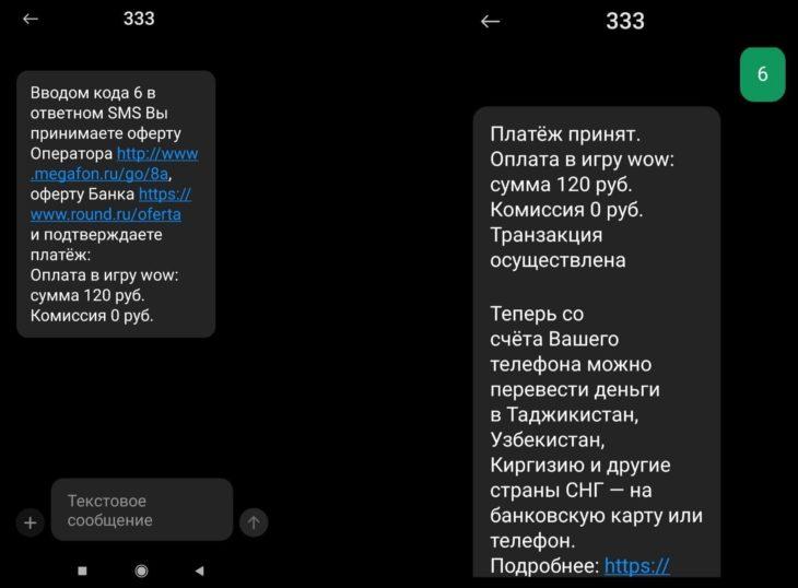 смс мегафон 2