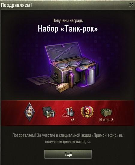 набор танк-рок получен